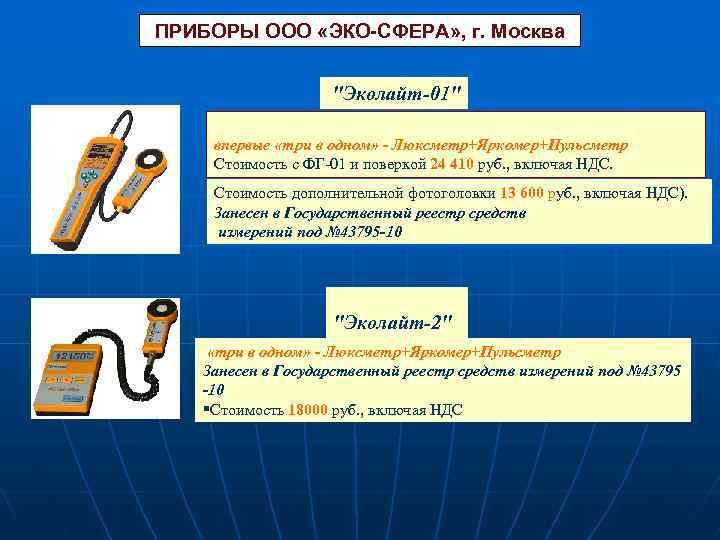 ПРИБОРЫ ООО «ЭКО-СФЕРА» , г. Москва