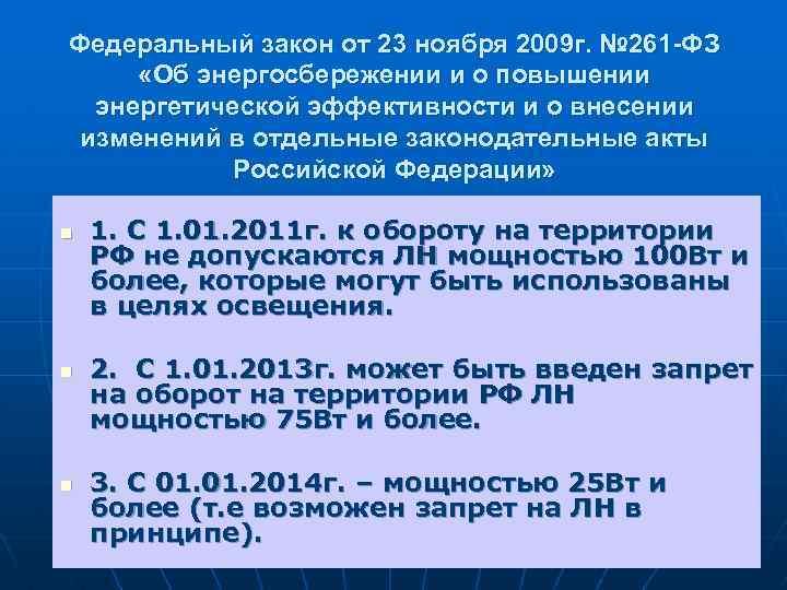 Федеральный закон от 23 ноября 2009 г. № 261 -ФЗ «Об энергосбережении и о