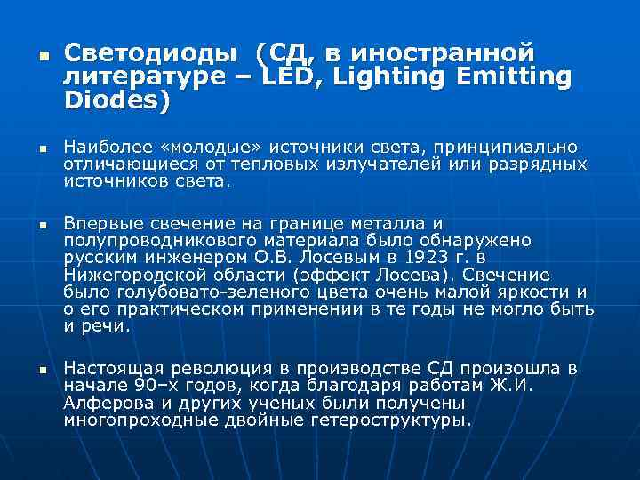 n n Светодиоды (СД, в иностранной литературе – LED, Lighting Emitting Diodes) Наиболее «молодые»