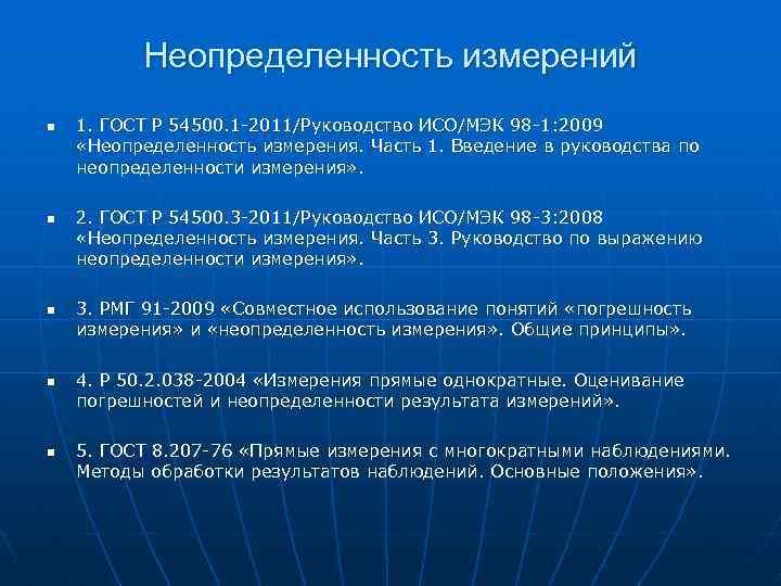 Неопределенность измерений n n n 1. ГОСТ Р 54500. 1 -2011/Руководство ИСО/МЭК 98 -1: