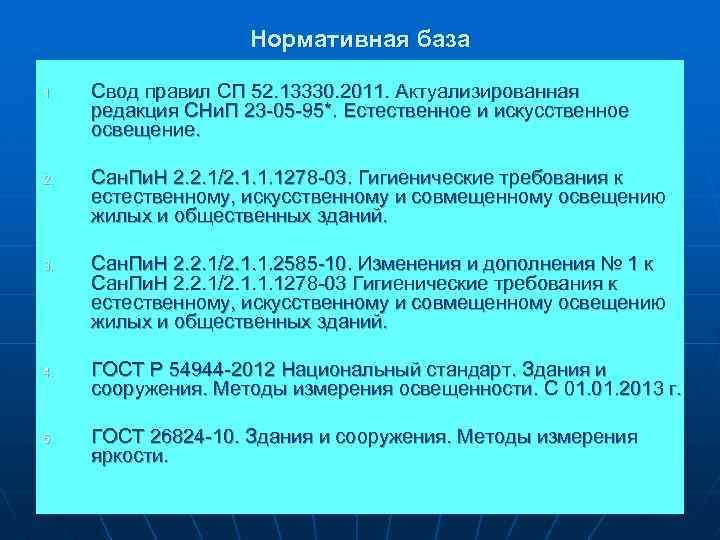 Нормативная база 1. 2. 3. 4. 5. Свод правил СП 52. 13330. 2011. Актуализированная