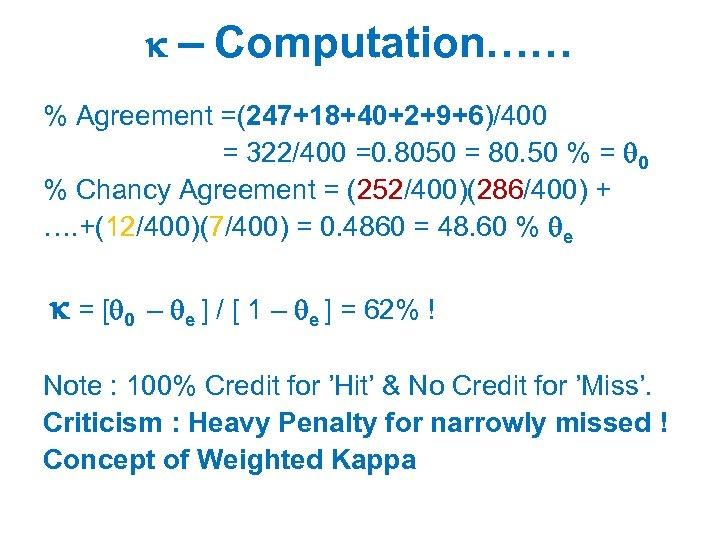 - Computation…… % Agreement =(247+18+40+2+9+6)/400 = 322/400 =0. 8050 = 80. 50 %
