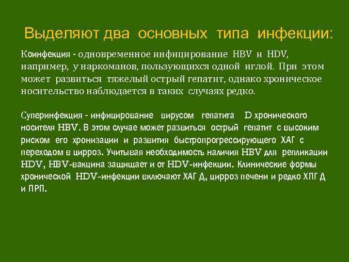 Выделяют два основных типа инфекции: Коинфекция - одновременное инфицирование HBV и HDV, например, у