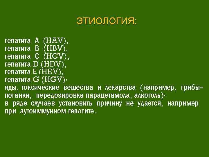 ЭТИОЛОГИЯ: гепатита А (HAV), гепатита В (HBV), гепатита С (HCV), гепатита D (HDV), гепатита