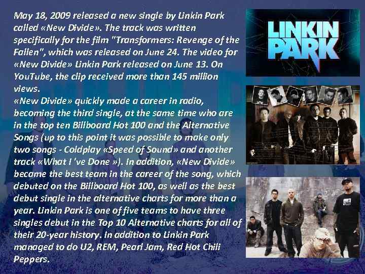May 18, 2009 released a new single by Linkin Park called «New Divide» .