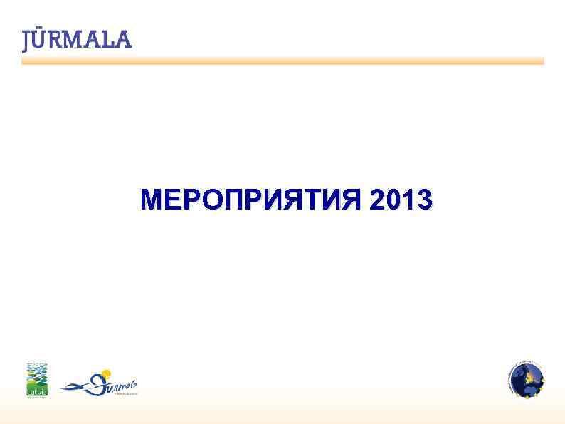 МЕРОПРИЯТИЯ 2013