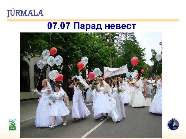 07. 07 Парад невест