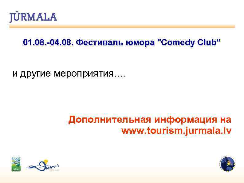 01. 08. -04. 08. Фестиваль юмора