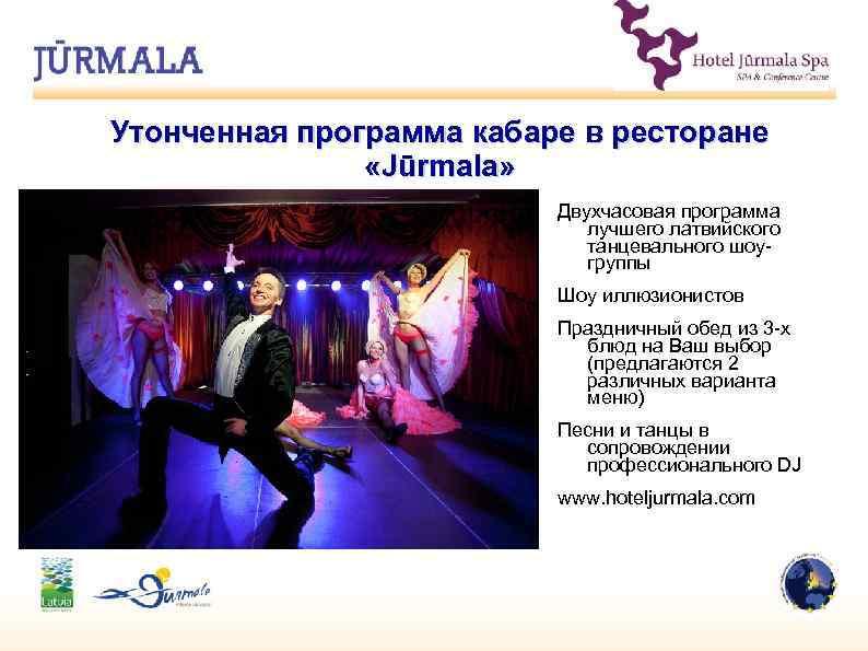 Утонченная программа кабаре в ресторане «Jūrmala» Двухчасовая программа лучшего латвийского танцевального шоугруппы Шоу иллюзионистов
