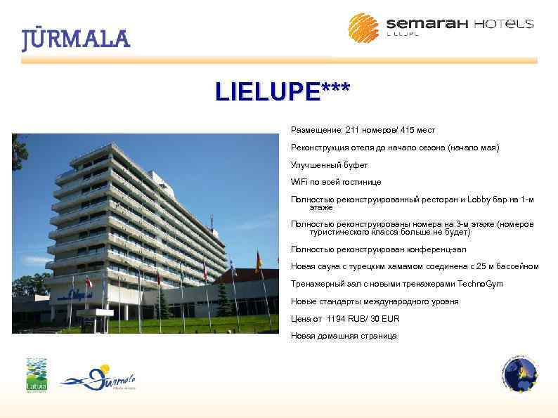 LIELUPE*** Размещение: 211 номеров/ 415 мест Реконструкция отеля до начало сезона (начало мая) Улучшенный