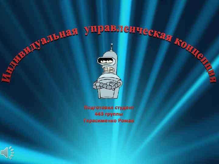 Подготовил студент 443 группы Герасименко Роман
