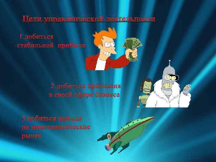 Цели управленческой деятельности 1. добиться стабильной прибыли 2. добиться признания в своей сфере бизнеса