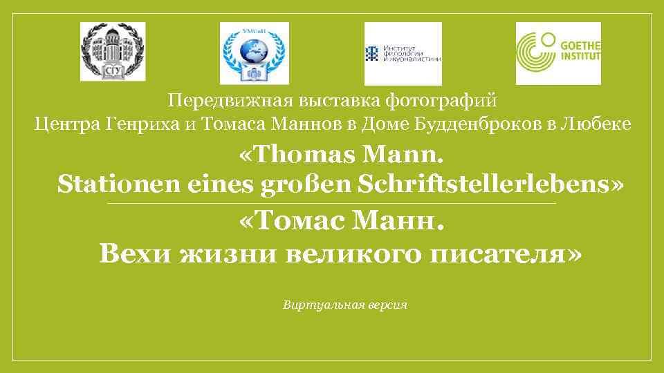 Передвижная выставка фотографий Центра Генриха и Томаса Маннов в Доме Будденброков в Любеке «Thomas