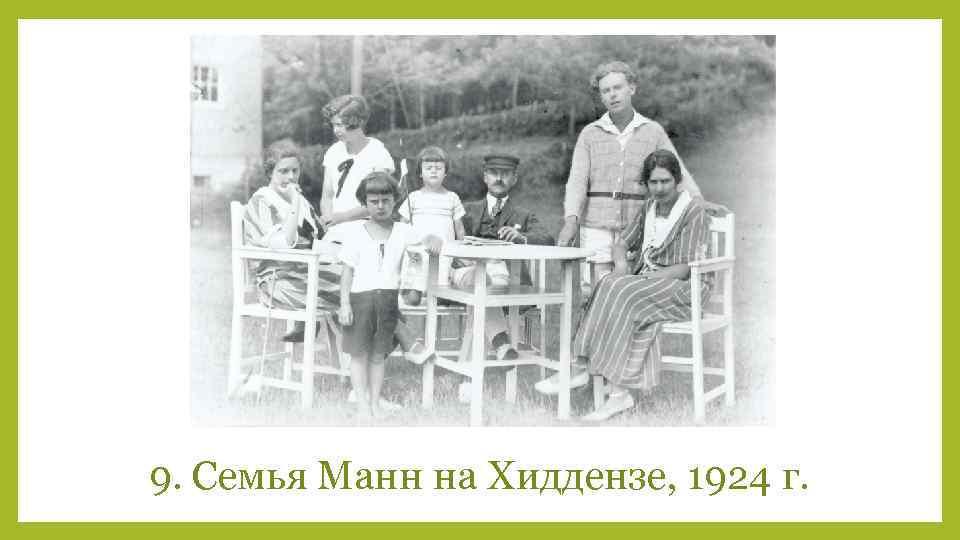 9. Семья Манн на Хиддензе, 1924 г.