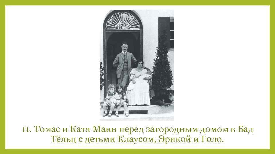 11. Томас и Катя Манн перед загородным домом в Бад Тёльц с детьми Клаусом,