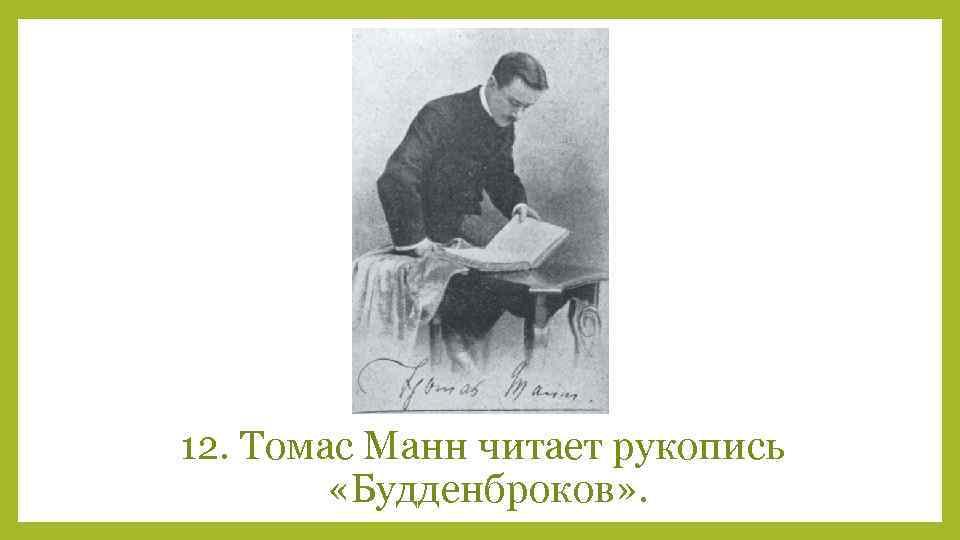 12. Томас Манн читает рукопись «Будденброков» .