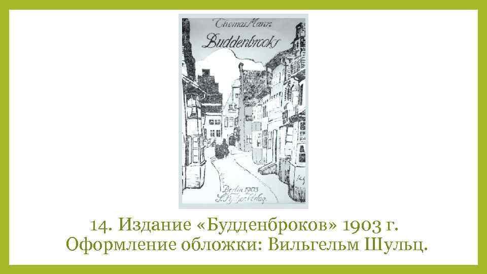 14. Издание «Будденброков» 1903 г. Оформление обложки: Вильгельм Шульц.