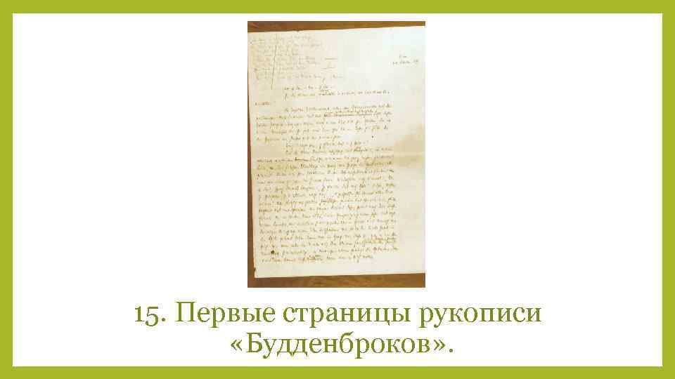 15. Первые страницы рукописи «Будденброков» .