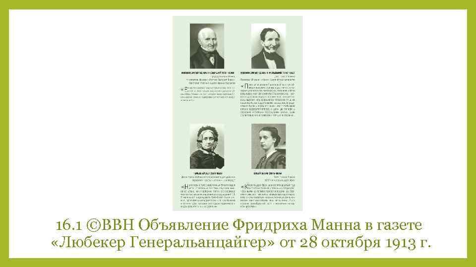 16. 1 ©BBH Объявление Фридриха Манна в газете «Любекер Генеральанцайгер» от 28 октября 1913