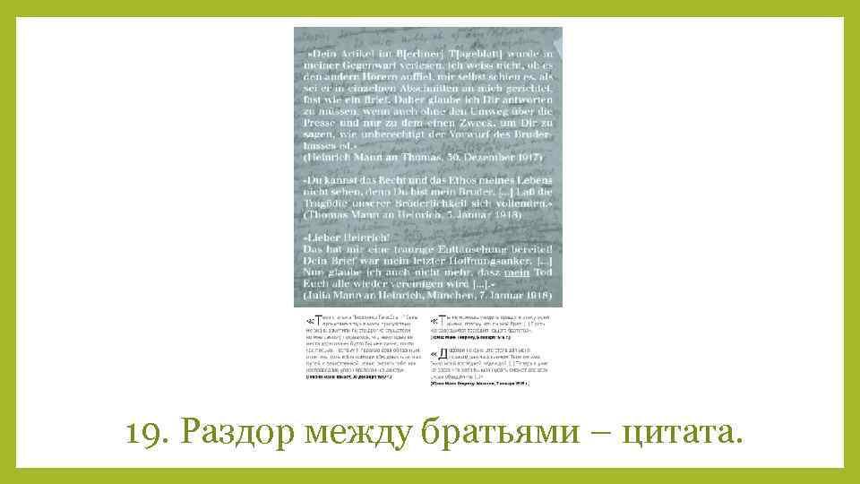 19. Раздор между братьями – цитата.