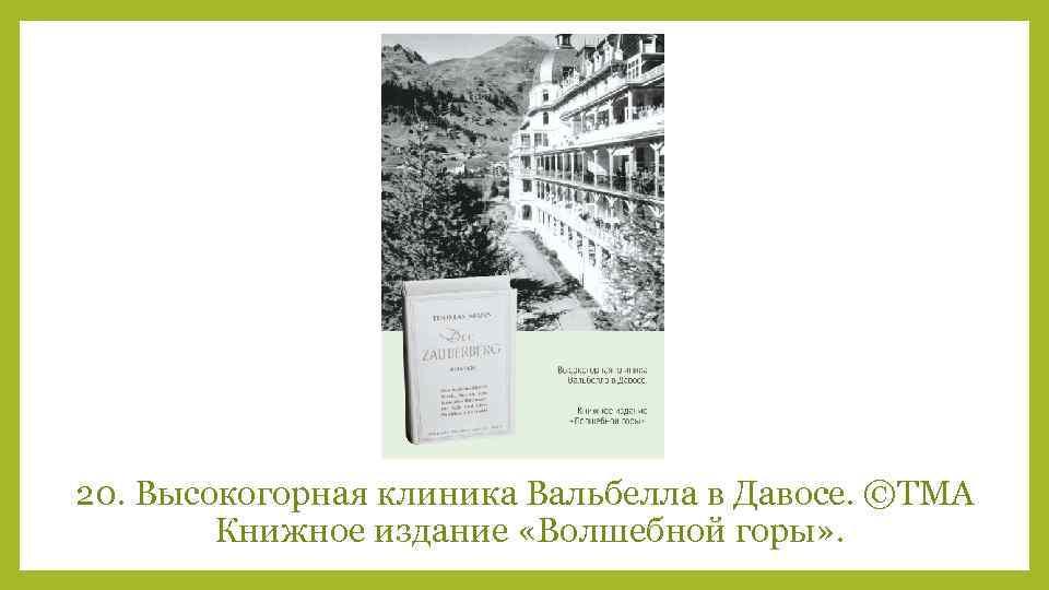 20. Высокогорная клиника Вальбелла в Давосе. ©TMA Книжное издание «Волшебной горы» .