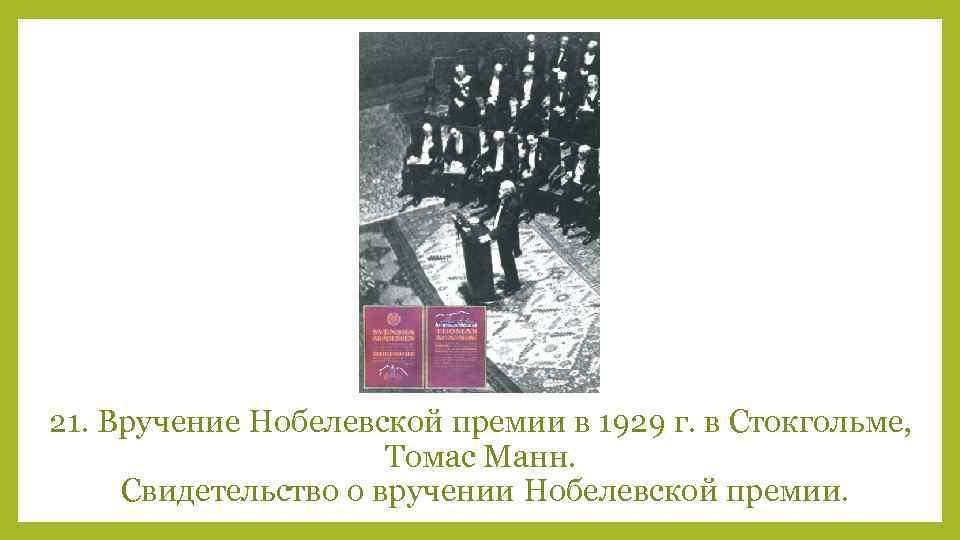 21. Вручение Нобелевской премии в 1929 г. в Стокгольме, Томас Манн. Свидетельство о вручении