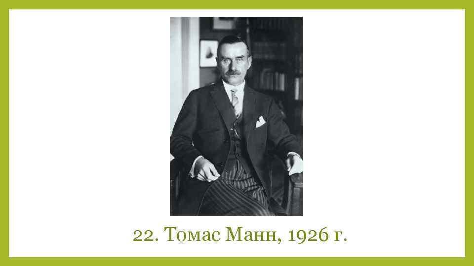 22. Томас Манн, 1926 г.