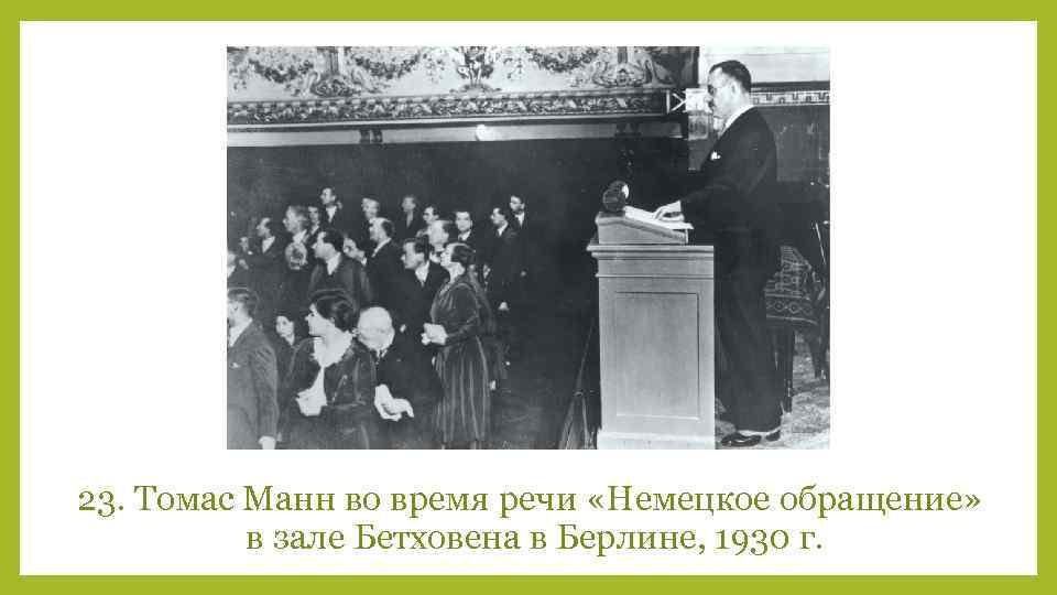 23. Томас Манн во время речи «Немецкое обращение» в зале Бетховена в Берлине, 1930