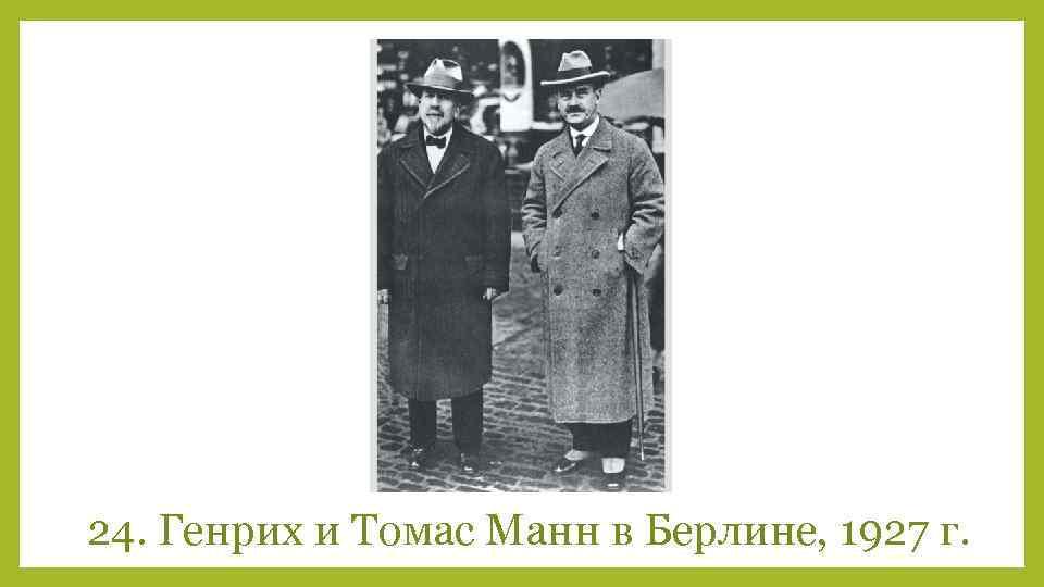 24. Генрих и Томас Манн в Берлине, 1927 г.