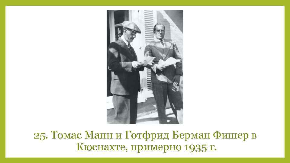 25. Томас Манн и Готфрид Берман Фишер в Кюснахте, примерно 1935 г.
