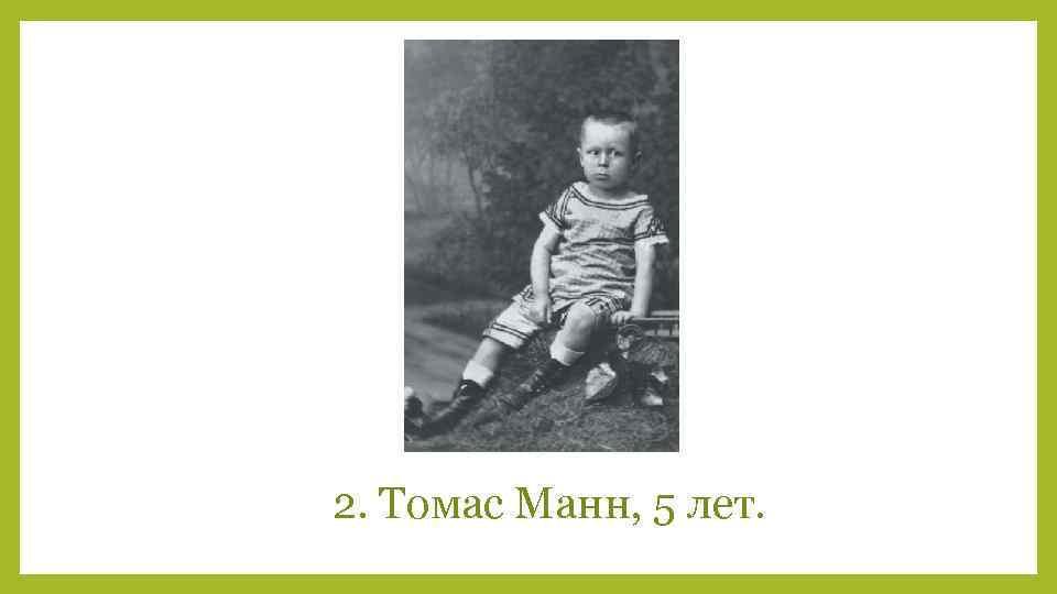 2. Томас Манн, 5 лет.