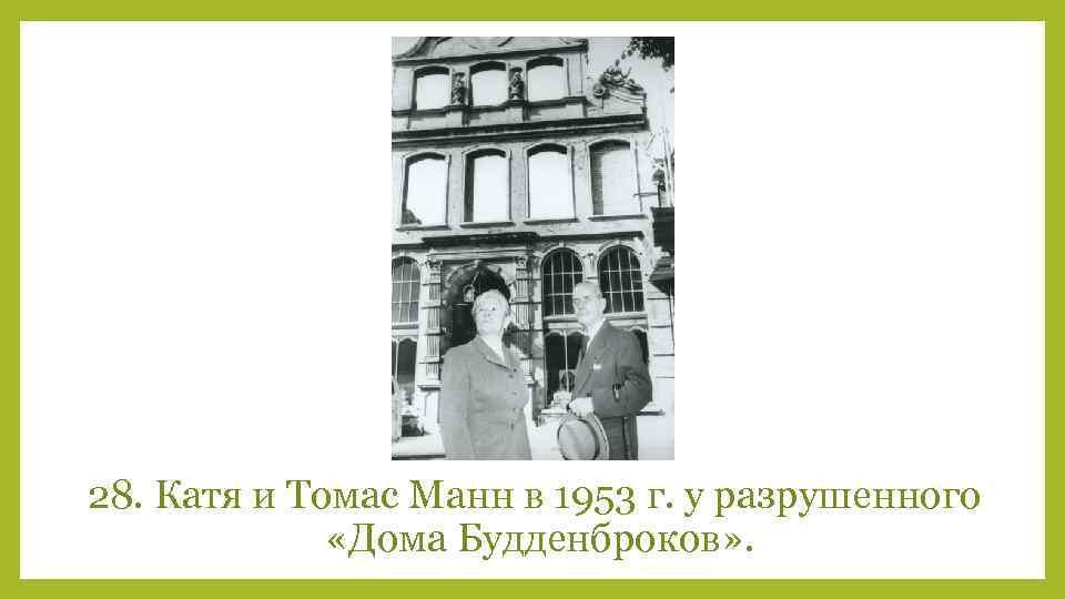 28. Катя и Томас Манн в 1953 г. у разрушенного «Дома Будденброков» .