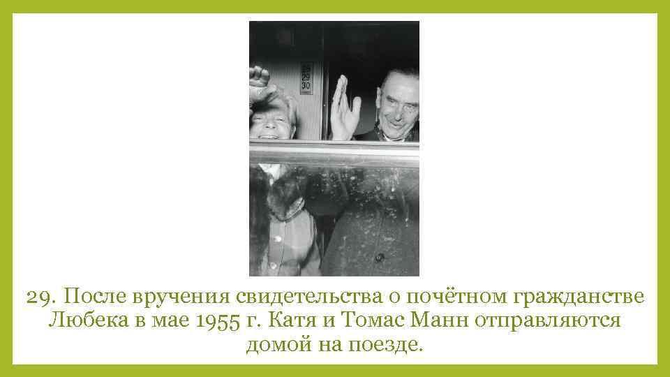 29. После вручения свидетельства о почётном гражданстве Любека в мае 1955 г. Катя и