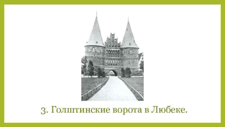 3. Голштинские ворота в Любеке.