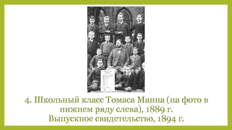 4. Школьный класс Томаса Манна (на фото в нижнем ряду cлева), 1889 г. Выпускное