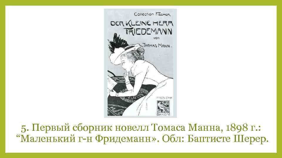"""5. Первый сборник новелл Томаса Манна, 1898 г. : """"Маленький г-н Фридеманн» . Обл:"""