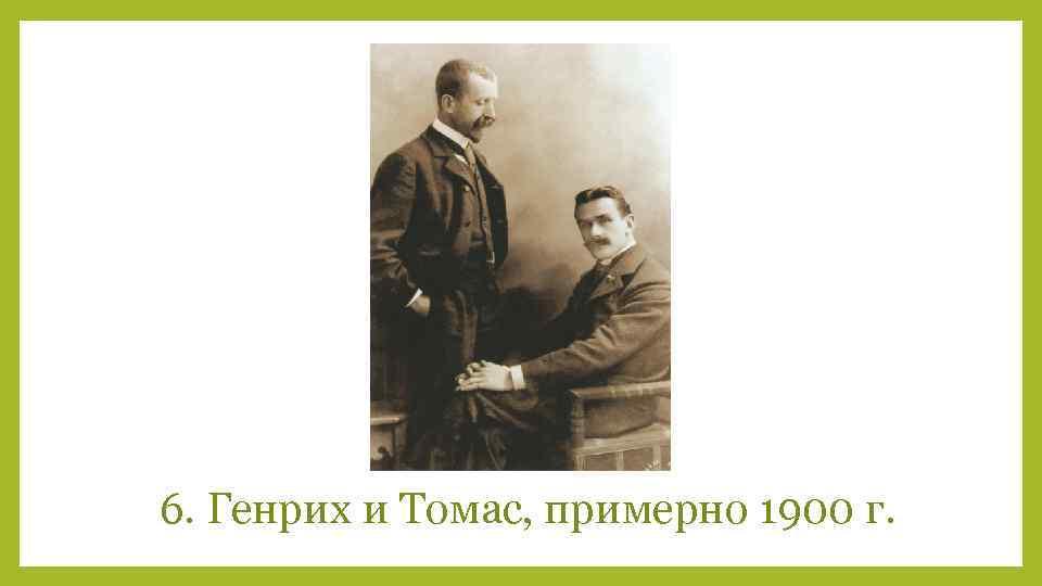 6. Генрих и Томас, примерно 1900 г.