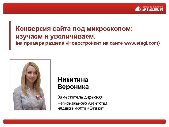 Конверсия сайта под микроскопом: изучаем и увеличиваем. (на примере раздела «Новостройки» на сайте www.
