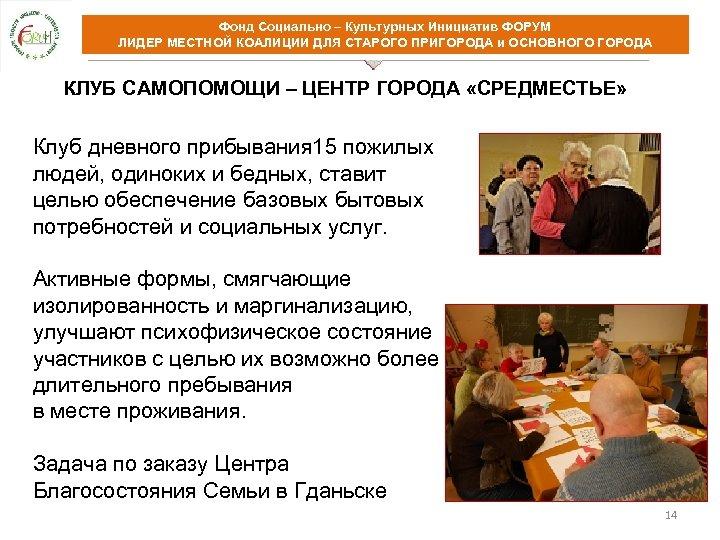 Фонд Социально – Культурных Инициатив ФОРУМ Fundacja Inicjatyw Społeczno – Kulturalnych FORUM LIDER LOKALNEJ