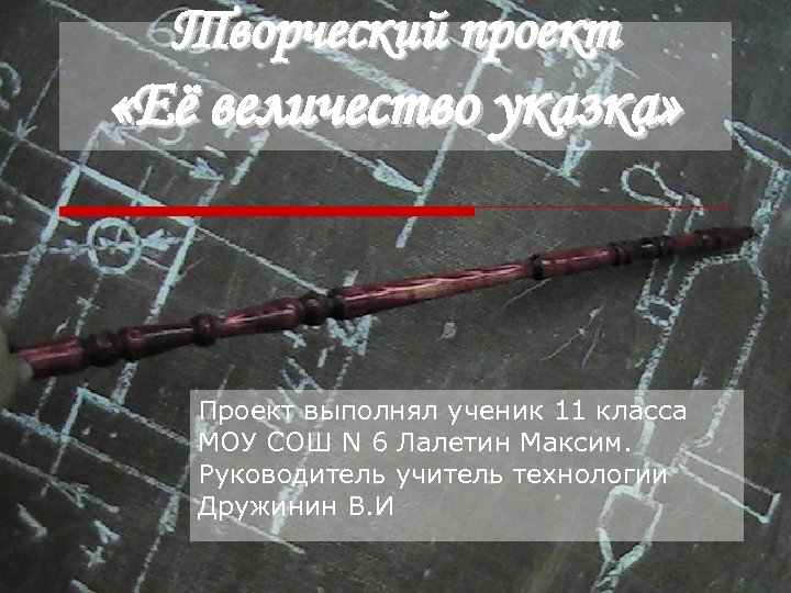 Творческий проект «Её величество указка» Проект выполнял ученик 11 класса МОУ СОШ N 6