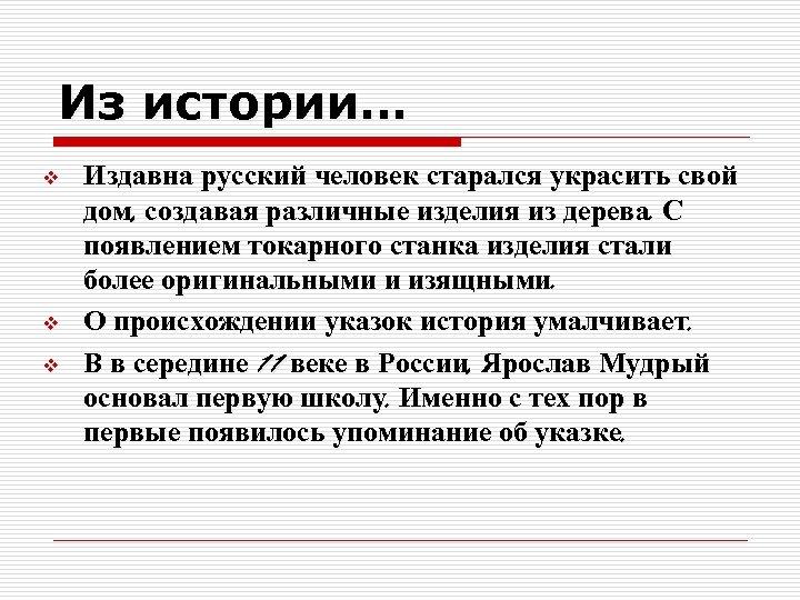 Из истории… v v v Издавна русский человек старался украсить свой дом, создавая различные
