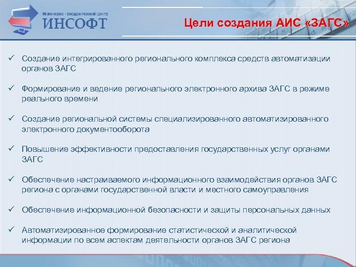 Цели создания АИС «ЗАГС» ü Создание интегрированного регионального комплекса средств автоматизации органов ЗАГС ü