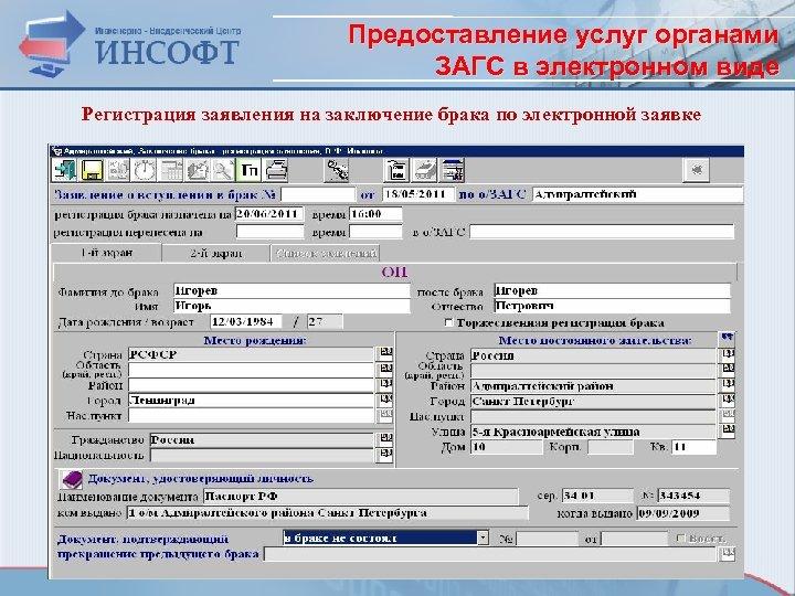 Предоставление услуг органами ЗАГС в электронном виде Регистрация заявления на заключение брака по электронной