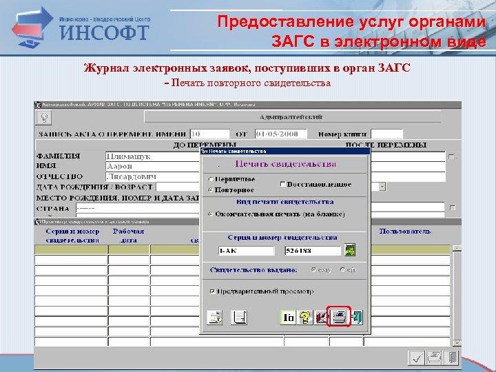 Предоставление услуг органами ЗАГС в электронном виде Журнал электронных заявок, поступивших в орган ЗАГС