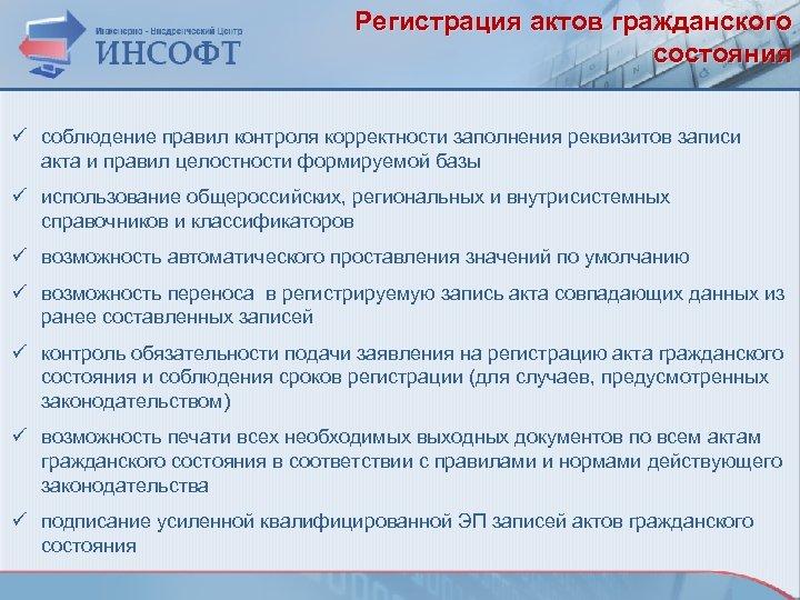 Регистрация актов гражданского состояния ü соблюдение правил контроля корректности заполнения реквизитов записи акта и
