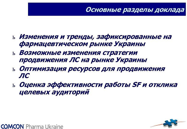 Основные разделы доклада ь Изменения и тренды, зафиксированные на фармацевтическом рынке Украины ь Возможные