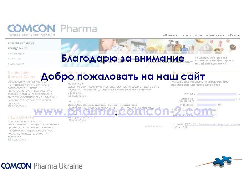 Благодарю за внимание Добро пожаловать на наш сайт www. pharma. comcon-2. com