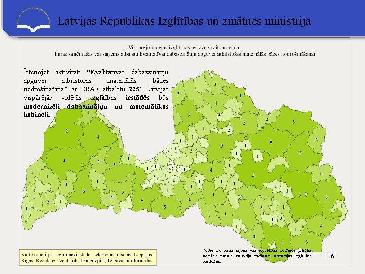 """Īstenojot aktivitāti """"Kvalitatīvas dabaszinātņu apguvei atbilstošas materiālās bāzes nodrošināšana"""" ar ERAF atbalstu 225* Latvijas"""