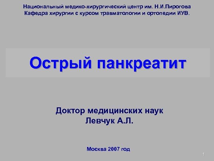 Национальный медико-хирургический центр им. Н. И. Пирогова Кафедра хирургии с курсом травматологии и ортопедии