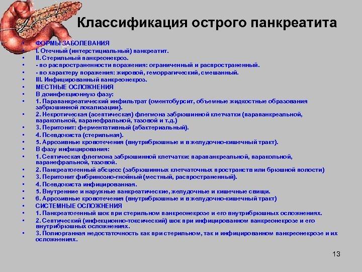 Классификация острого панкреатита • • • • • • ФОРМЫ ЗАБОЛЕВАНИЯ I. Отечный (интерстициальный)
